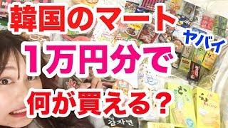 韓国の激安マートで一万円分買ってみた