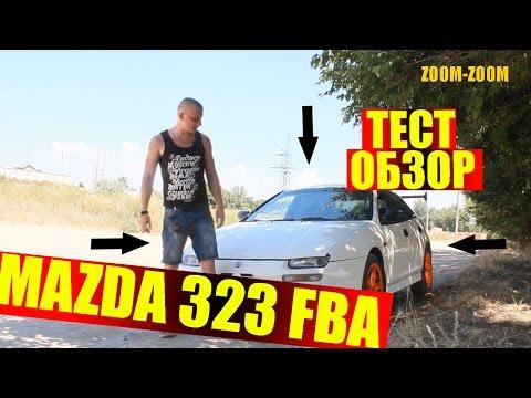 ТЕСТ И ОБЗОР МАЗДА: MAZDA 323 FBA / ZOOM ZOOM