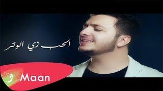 الحب زي الوتر - معن برغوث كوفر | El Hob Zay El Watar - Maan Barghouth Cover