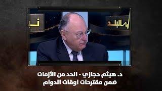 د. هيثم حجازي - الحد من الأزمات ضمن مقترحات اوقات الدوام