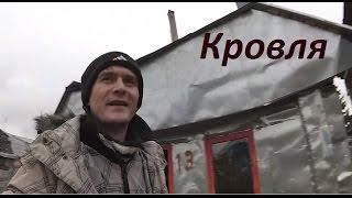 Дом за 100 тысяч рублей. Часть 5 - Кровля. ( Потрудились с Володей)