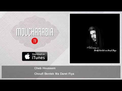 Cheb Houssem - Choufi Bentek Ma Daret Fiya