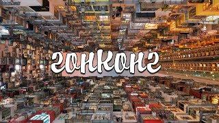 Дорогой ГОНКОНГ, трущобы в центре города и китайский рынок