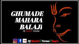 Ghumade Mhara Balaji Gamar Gamar Ghoto || Balaji Bhajan || Mix by DJ Manish Verma Bagru