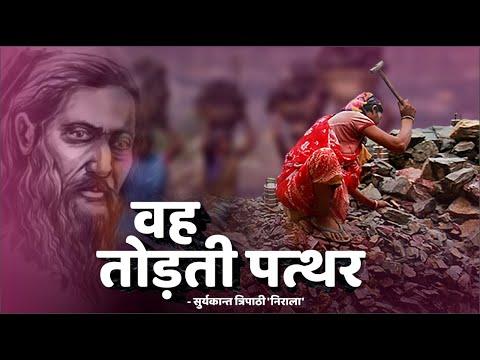 Tarpan - 6 तर्पण - ६ | Wah Todti Patthar | Suryakant Tripathi 'Nirala'