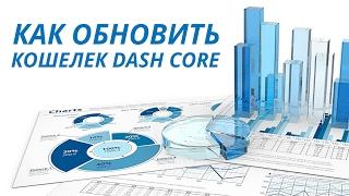 Как обновить кошелек Dash Core 12.1