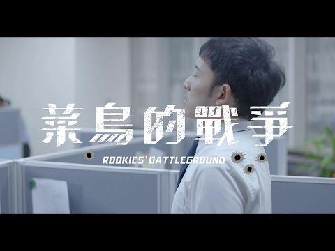 微電影【菜鳥的戰爭】