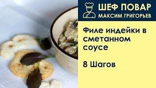 Филе индейки в сметанном соусе . Рецепт от шеф повара Максима Григорьева