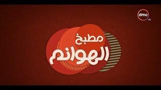 مطبخ الهوانم - حلقة جديدة مع نهى عبد العزيز والشيف أحمد فؤاد - حلقة الأحد - 10 - 6 - 2018