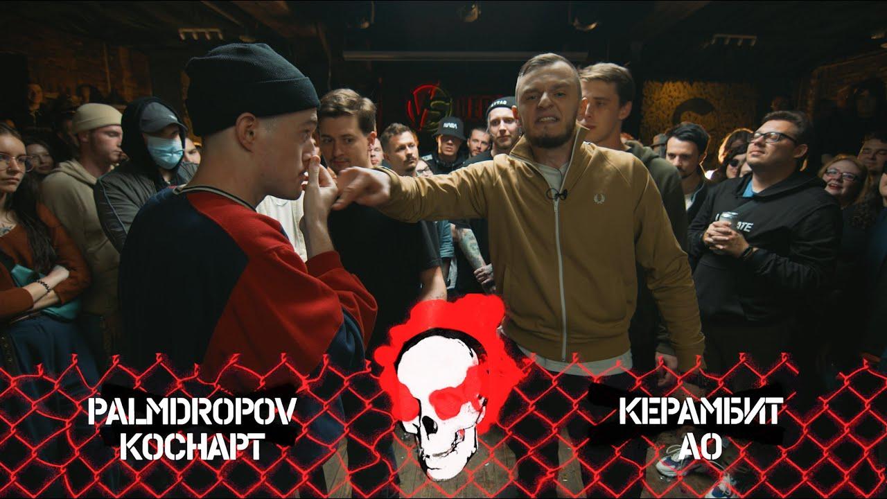 VERSUS TEAM+UP: PALMDROPOV & КОСНАРТ VS КЕРАМБИТ & АО (1/4)