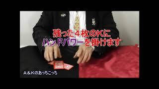 2種類のカードが瞬間移動します。 ダイソー「マジックキング」シリーズの新しいマジックです。 テーブルで行える、忘年会新年会そして歓送迎...