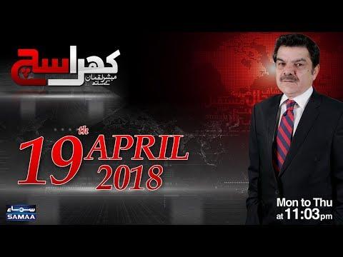 Khara Sach   Mubashir Lucman   SAMAA TV   19 April 2018