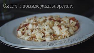 Видеорецепт. Омлет с помидорами и орегано. Рецепты. Вкусно и просто!