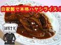 【料理】市販のルゥを使わない簡単本格ハヤシライス!!HAYASHI RICE Recipe【wktkク…