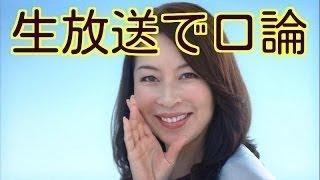 ビビットで起こった出来事 関連動画 真矢ミキ vs 夜回り先生、中村橋之...