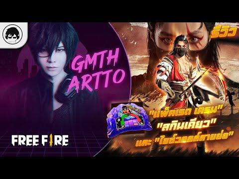 [Free Fire]EP.204 GM Artto รีวิวชุด Red Crane และสกินเคียวอันแรกของเกม Free Fire!!
