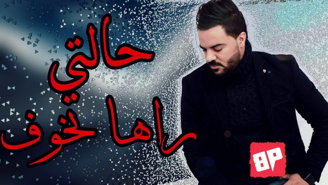 music amine 31 halti raha tkhawaf
