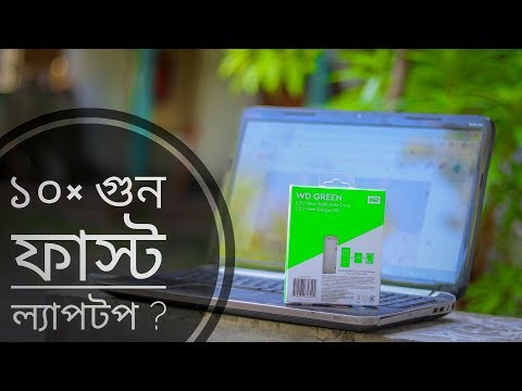 লাপটপ এর SSD ইনস্টলেশন! Upgrade Your Laptop's Hard Drive to an SSD! 🔥🔥🔥