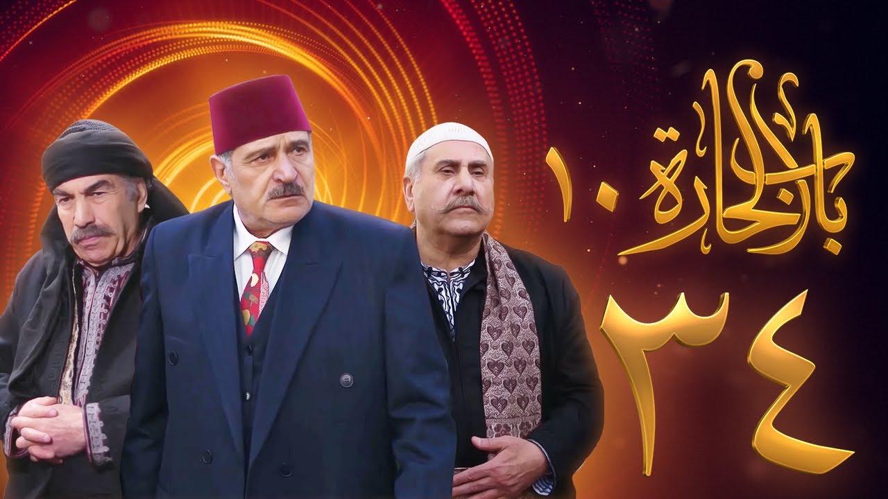 مسلسل باب الحارة 10 الحلقة 34 والاخيرة - علي كريم - يامن حجلي