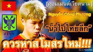 มุมมองชาวเวียดนามหลัง มาร์เท่น เอลส์ นักข่าวกีฬาเบลเยียมแนะนำ คอง เฟือง ให้หาทีมใหม่หรือย้ายกลับบ้าน
