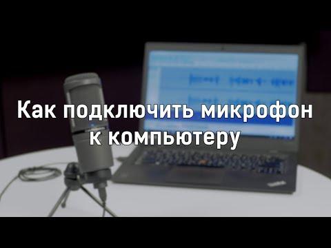 Как подключить аналоговый микрофон к компьютеру