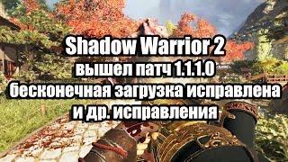 Shadow Warrior 2 вышел патч 1.1.1.0 бесконечная загрузка исправлена и др. исправления