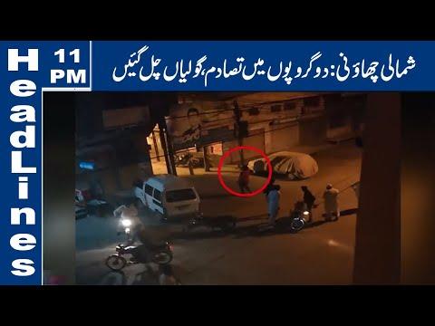 Lahore News HD | 11 PM Headlines | 29 May 2021
