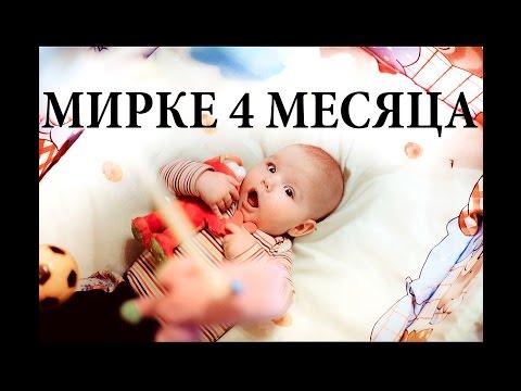 Ребенку 4 месяца - Senya Miro