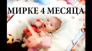 Скачать Ребенку 4 месяца Senya Miro