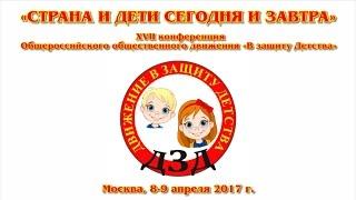 XVII конференция движения «В защиту Детства» (часть 1)