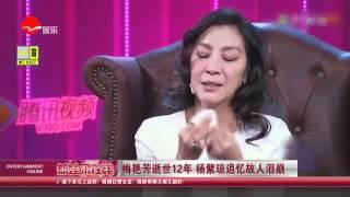 《看看星闻》:梅艳芳逝世12年 杨紫琼追忆故人泪崩  Kankan News【SMG新闻超清版】