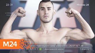 Боксер Максим Дадашев умер от полученных во время боя травм - Москва 24