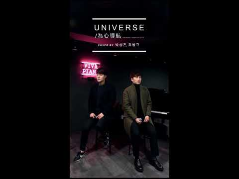 EXO - Universe(為心導航) Cover by...