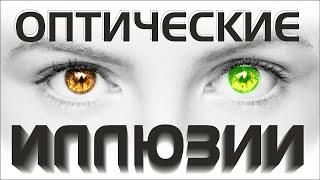 Оптические иллюзии и обманы зрения. Смотри простую картинку с оптической иллюзией.(Хочешь увидеть оптическую иллюзию? Простой обман зрения с картинкой, на которой появляется то, чего в дейст..., 2015-07-02T08:25:05.000Z)
