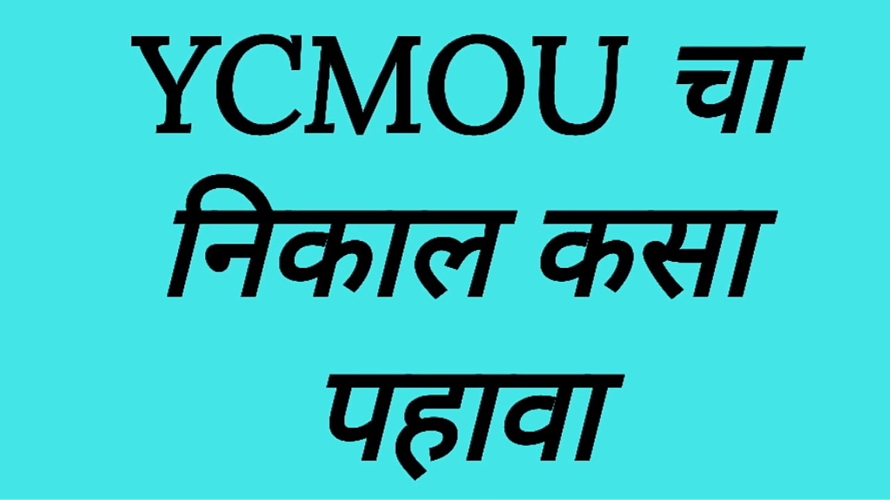 YCMOU Result 2018 | Ycm Result 2018 |YCMOU Result Declared FY SY TY BA BCOM  BSC | How to see Result