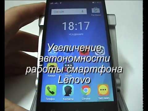 Как увеличить автономность работы смартфона Lenovo