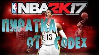 NBA 2K17 Пиратка от CODEX