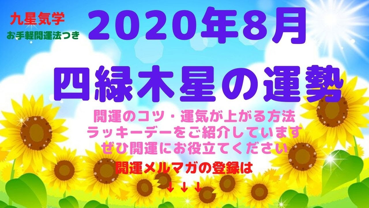 年 四緑 木星 2020