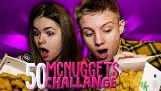 WALENTYNKOWY 50 MCNUGGETS CHALLENGE!