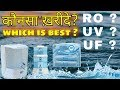 RO ? UV ? UF ? कौनसा ख़रीदे ? Which is Best ? - Hindi