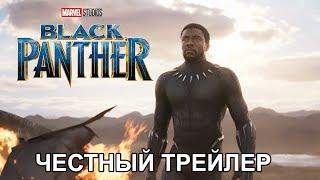 Честный трейлер — «Чёрная Пантера» / Honest Trailers - Black Panther [rus]