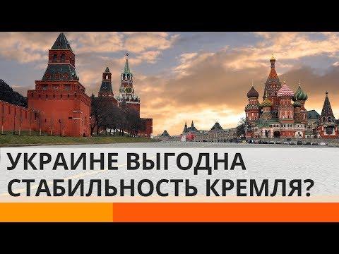 Почему стабильность в России выгодна Украине?