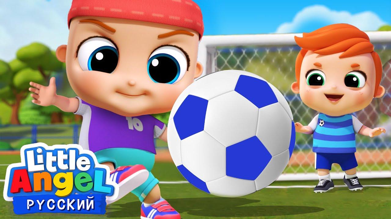 Наш Малыш Саша  Спортсмен   Развивающие Мультики Для Детей  Little Angel Русский