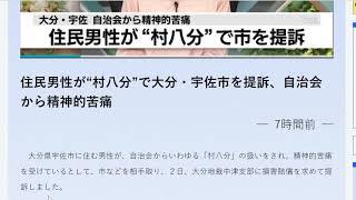 大分県宇佐市に住む男性が、自治会からいわゆる「村八分」の扱いをされ...