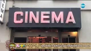 На живо от Париж: Последният порно киносалон затваря врати - На кафе (03.01.2018)