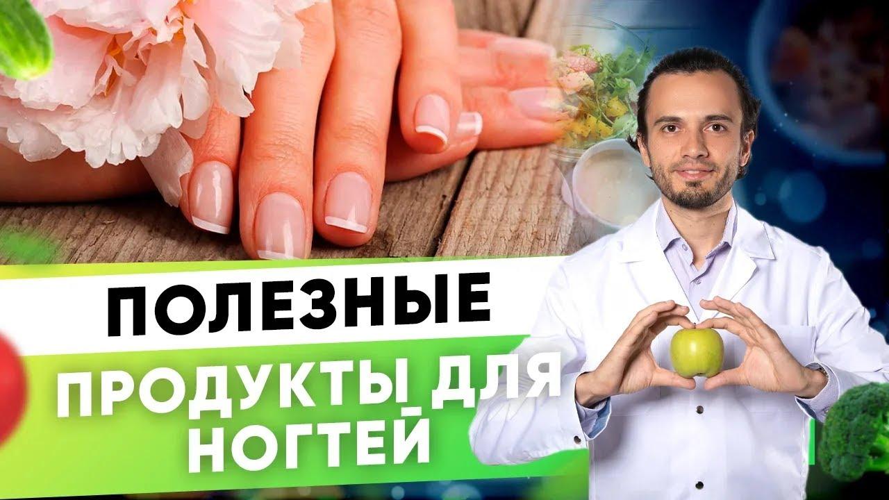 Полезные продукты для ногтей |Диетолог Андрей Никифоров12 +