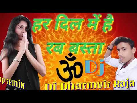 Har Dil Mein Hai Rab Basta DJ Song Old Is Gold DJ Dharmvir Raja Dkp Remix Hindi Song