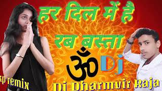 Har Dil mein hai rab basta DJ song Old is gold DJ Dharmvir Raja dkp remix hindi song
