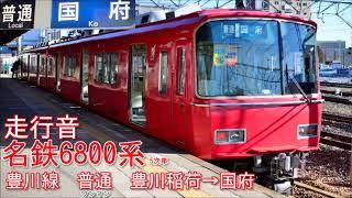 【全区間走行音】名鉄6800系 豊川線 豊川稲荷→国府