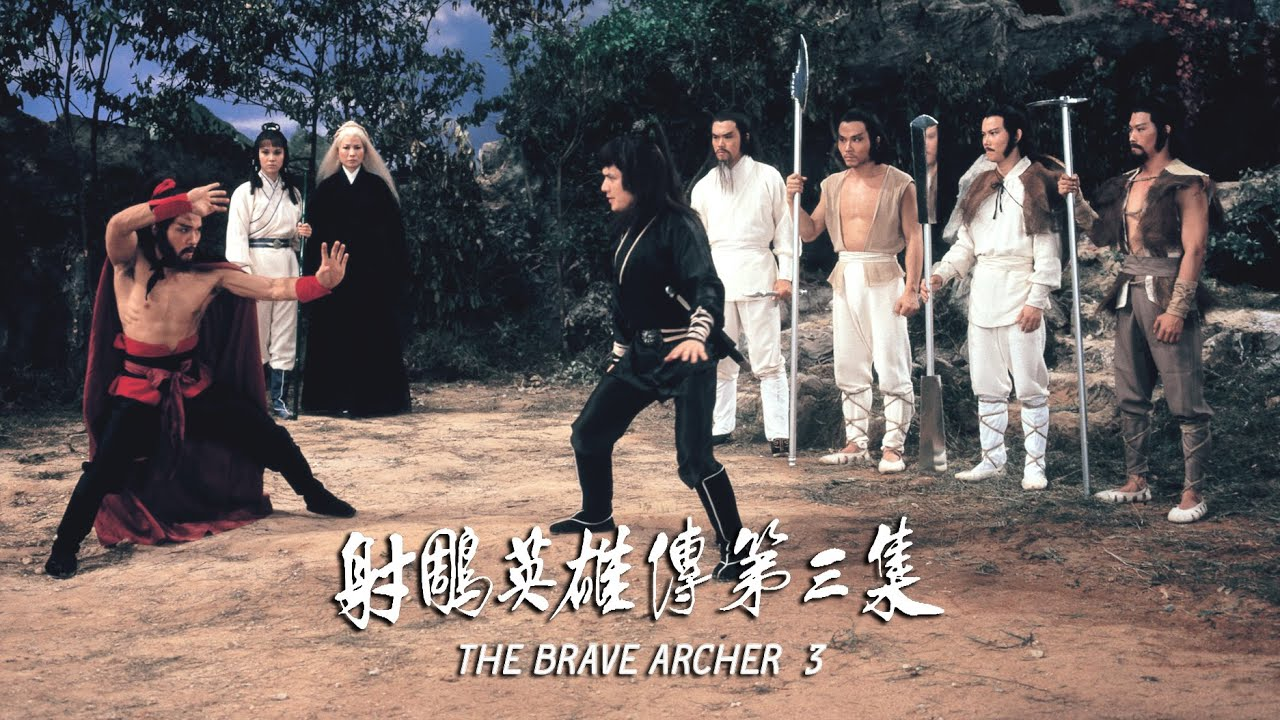 The Brave Archer 3 1981 2016 Trailer